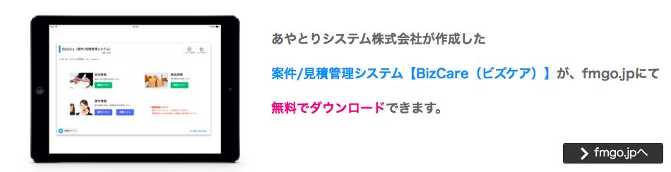 あやとりシステム株式会社が作成した案件/見積管理システム【BizCare(ビズケア)】が、fmgo.jpにて無料でダウンロードできます。