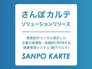 sanpo_img