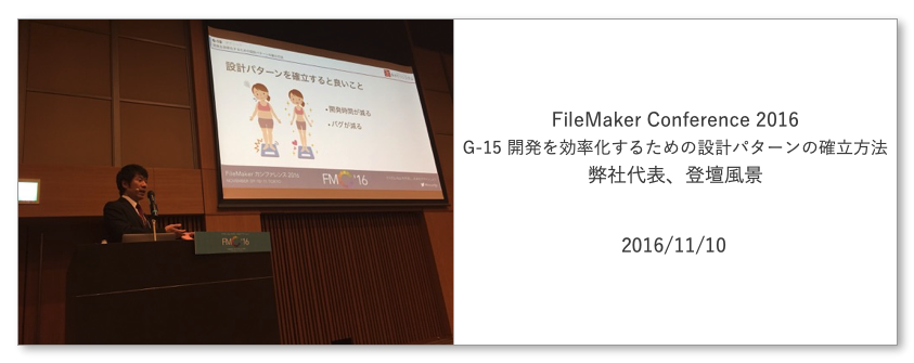 FileMaker Conference 2016 G-15 開発を効率化するための設計パターンの確立方法 弊社代表、登壇風景