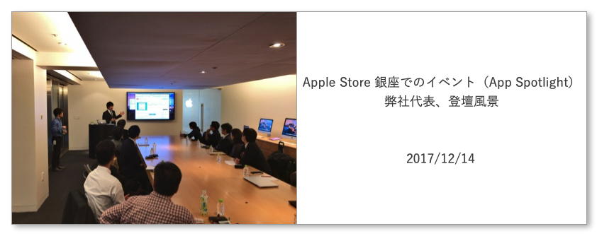 Apple Store 銀座でのイベント(App Spotlight) 弊社代表、登壇風景