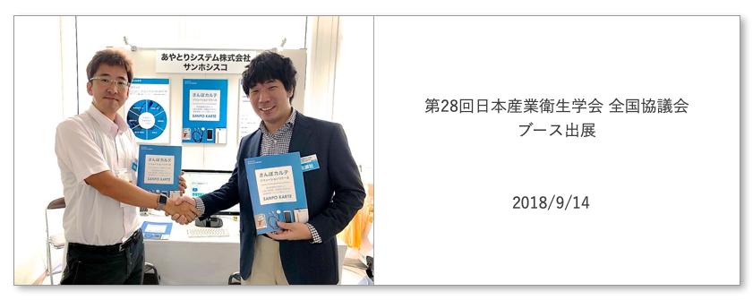 第28回日本産業衛生学会 全国協議会 ブース出展