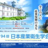 第94回日本産業衛生学会ランチョンセミナー(視聴可)